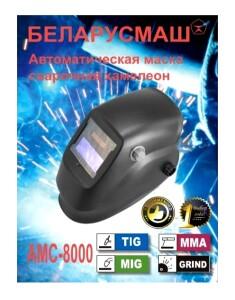 Сварочная маска Беларусмаш АМС-8000