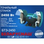 Точило Беларусмаш БТЭ-2450