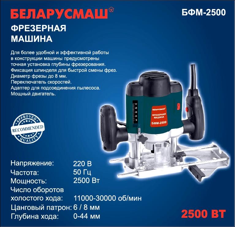 Фрезер Беларусмаш БФМ-2500 с набором фрез