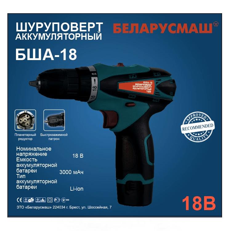 Шуруповерт аккумуляторный Беларусмаш БША-18/2 Li