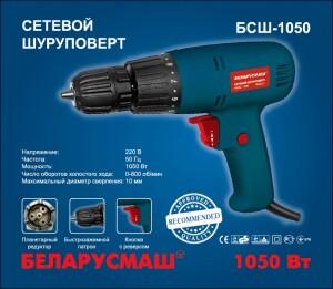 Шуруповерт сетевой Беларусмаш БСШ-1050 (2)