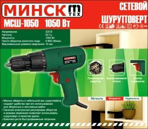 Шуруповёрт сетевой Минск 1050 Вт
