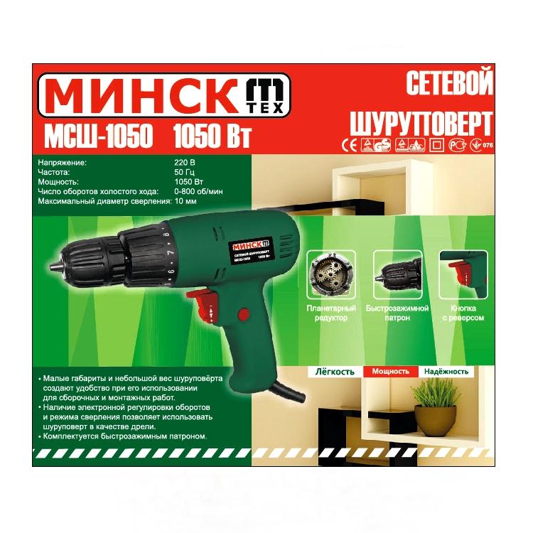 Шуруповерт сетевой Минск МСШ-1050