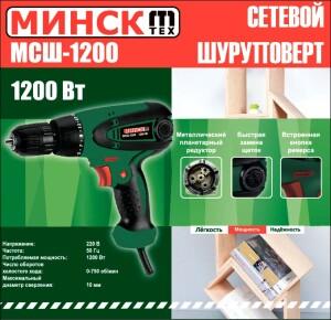 Шуруповёрт сетевой Минск 1200 Вт