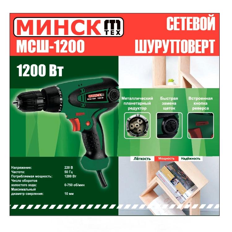 Шуруповерт сетевой Минск МСШ-1200
