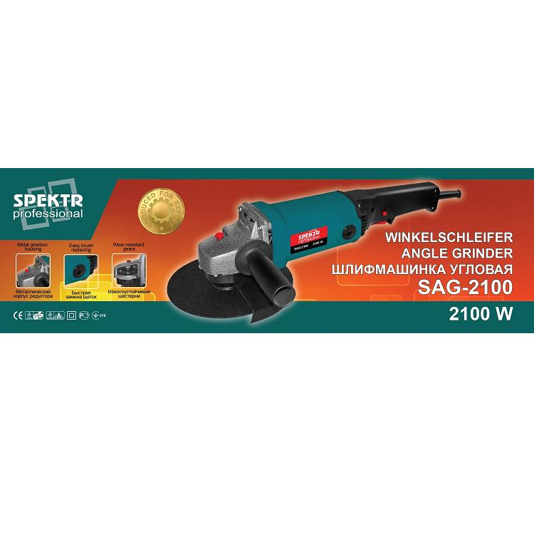 Болгарка Spektr SAG 180/2100