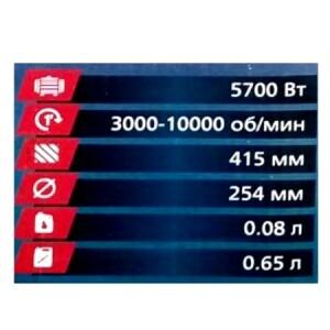 Бензокоса Grand БГ 5700-4Т (3)